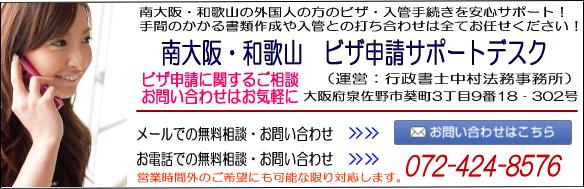 南大阪・和歌山 ビザ申請サポートデスク