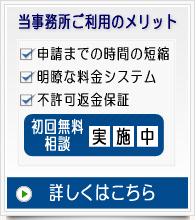 南大阪・和歌山 ビザ申請サポートデスク ご利用のメリット