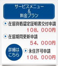 南大阪・和歌山 ビザ申請サポートデスク サービスメニュー