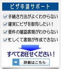 南大阪・和歌山 ビザ申請サポートデスク ビザ申請サポート